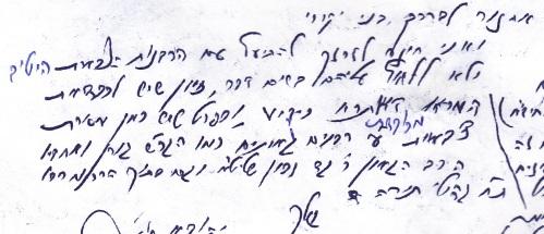 צילום המכתב3
