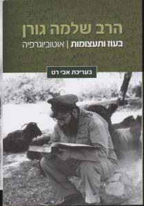 הרב גורן