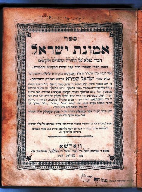 שער ספר אמונת ישראל 1