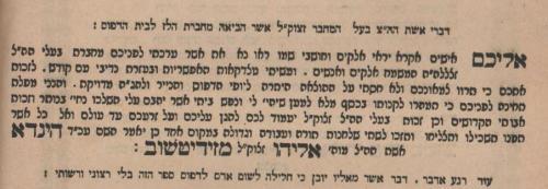 """ספר """"זכרון אליהו"""" למברג תר""""מ (1880)"""
