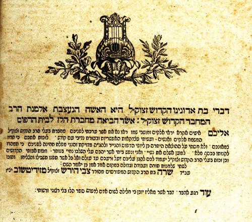 """ספר """"עמוד התורה"""".  למברג תרי""""ג (1853)"""