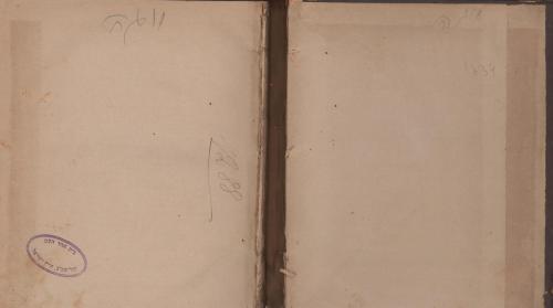 """משנה ברורה (תרנ""""ב 1892). בשתי מקומות על גבי הכריכה הפנימית נכתב """"מוגה"""". מאוספי ספריית הרמב""""ם"""