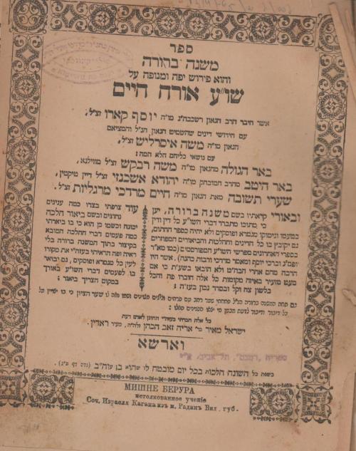 """משנה ברורה (תרנ""""ו 1896). בתחתית העמוד נכתב """"מוגה"""". מאוצרות ספריית רמב""""ם"""