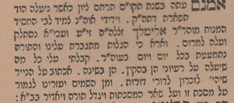 """ציון תאריך פטירה של ר' אלימלך זצ""""ל : שנת """"תקו""""ם"""" ! מתוך """"לשון הזהב"""" לרבי זאב וולף מליז'נסק על מסכת שבת דף צ."""