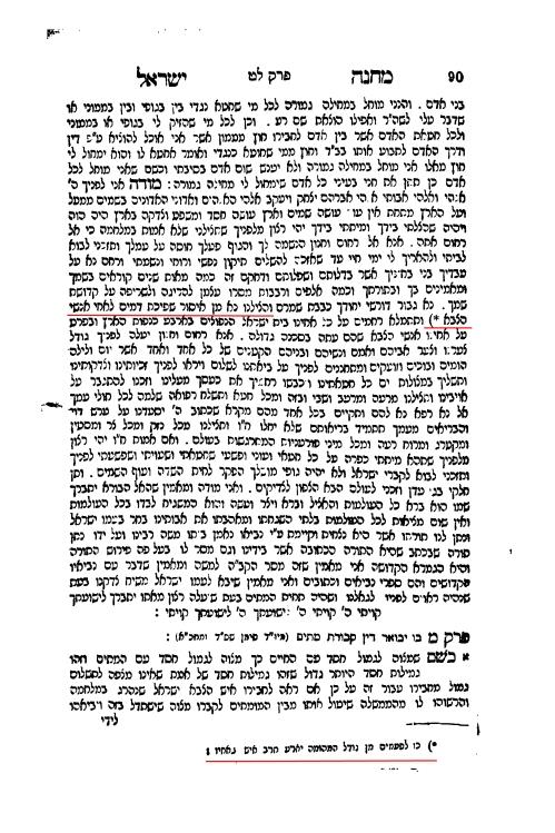 מחנה ישראל פרק לט תפילה ליוצא למלחמה (2)