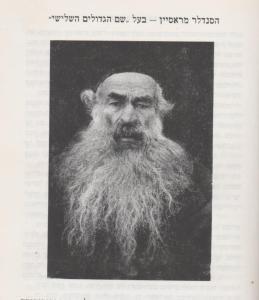 מקור התמונה: ספר קשת גבורים / אהרון בן-ציון שורין