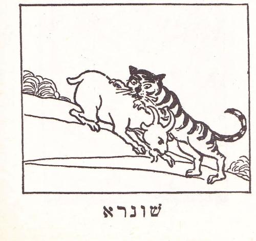 """ציור החתול בפיוט """"חד גדיא"""". הגדת אוצר פרושים וציורים. ניו יורק תרע""""ז 1917"""