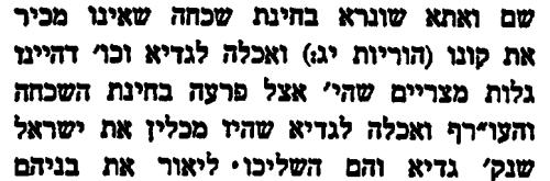 תולדות יעקב יוסף