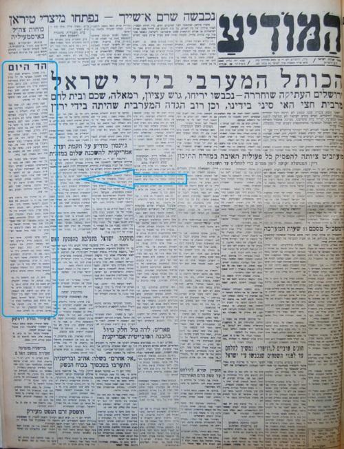תערוכת נס שחרור ירושלים2t
