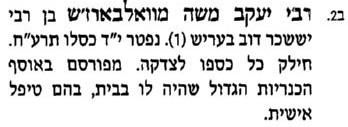 Otzar HaHochma