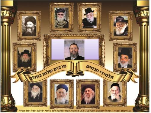 תמונה של הרבנים ושלי
