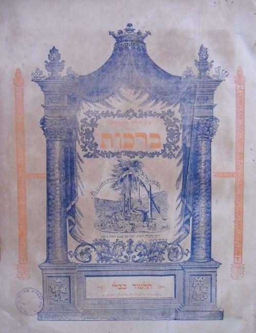"""שער תלמוד """"גדול שבדגולים"""". לונדון תרע""""ט (1919). עותק ספריית הרמב""""ם"""