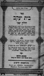 בית יעקב 3