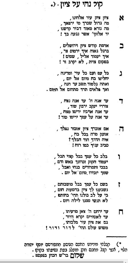 לקוח מאתר עיתונות עברית היסטורית