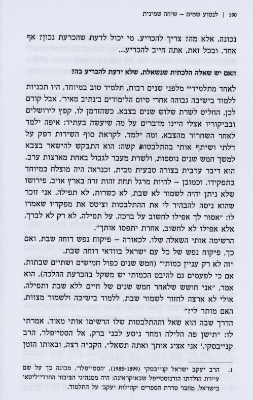 הרב דוד פוקס 3