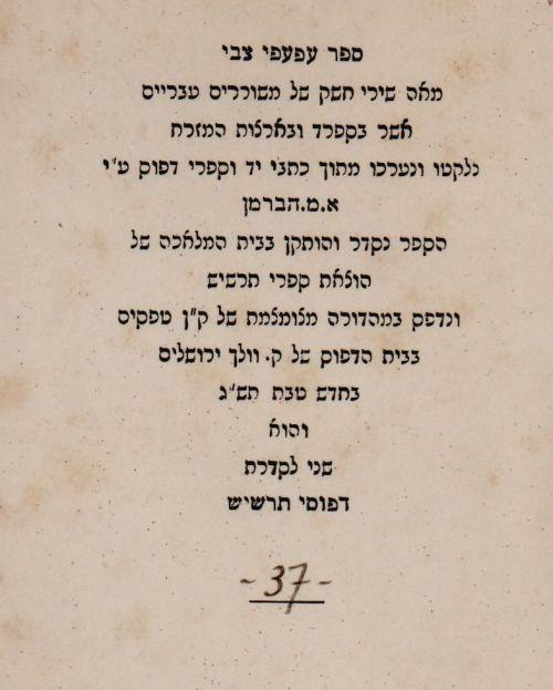 דף שנים א (1)