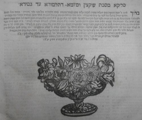 """עמוד אחרון . תלמוד בבלי. פרנקפורט דמיין, תפ""""ב 1722. עותק ספריית הרמב""""ם"""