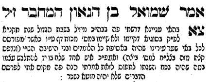 """תחילת תשובה צא בשו""""ת נודע ביהודה תניינא. דפוס פראג תקע""""א (1811)"""