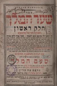 """שער ספר """"שער המלך""""כם """"טעם המלך"""". ברין תקס""""א-תקס""""ג (1801-1803). עותק ספריית הרמב""""ם"""