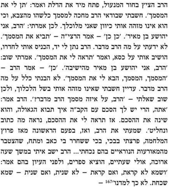 הרב בן מאיר2