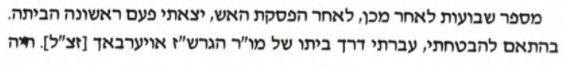 הרב בן מאיר4ב