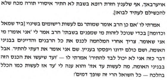 הרב בן מאיר4ה