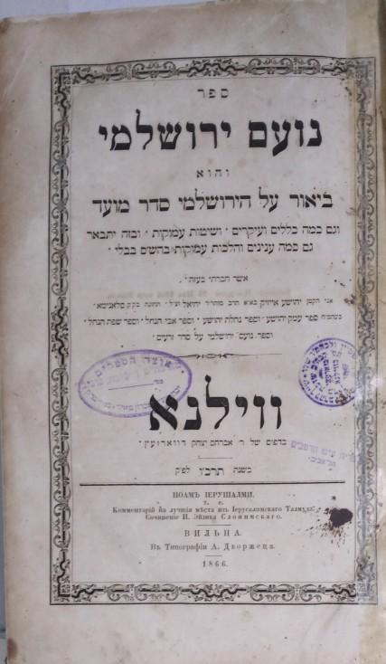 נועם ירושלמי1