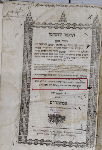ירושלמי אמשטרדםב3