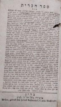 ספר הברית שער